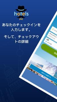 格安ホテル 予約 - Hotelsguy スクリーンショット 12