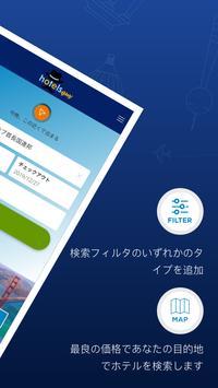 格安ホテル 予約 - Hotelsguy スクリーンショット 1