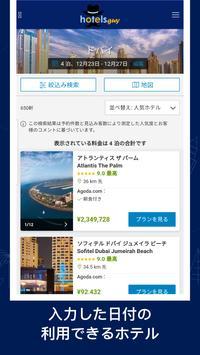 格安ホテル 予約 - Hotelsguy スクリーンショット 2