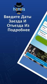 дешевые бронирование отелей  - Hotelsguy постер