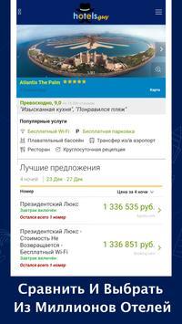 дешевые бронирование отелей  - Hotelsguy скриншот 10