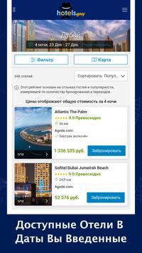 дешевые бронирование отелей  - Hotelsguy скриншот 2