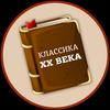Лучшие книги 20 века бесплатно Zeichen