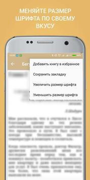 Классические книги screenshot 6