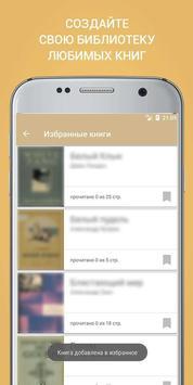 Лучшие книги об эзотерике бесплатно screenshot 11