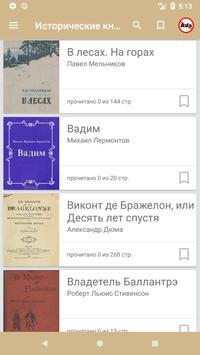 Лучшие исторические книги классиков бесплатно screenshot 5