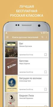 Лучшие книги русских писателей классиков бесплатно screenshot 5