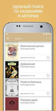 Лучшие книги русских писателей классиков бесплатно screenshot 8