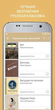 Лучшие книги русских писателей классиков бесплатно screenshot 10