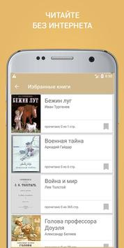 Лучшие книги русских писателей классиков бесплатно screenshot 12