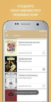 Лучшие книги русских писателей классиков бесплатно screenshot 14