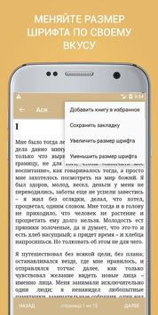 Лучшие книги русских писателей классиков бесплатно screenshot 1