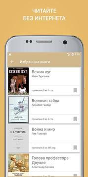 Лучшие книги русских писателей классиков бесплатно screenshot 2