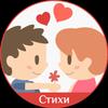 Стихи о любви: признания Zeichen