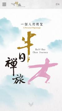 A Journey into Chan screenshot 6