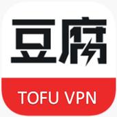 豆腐VPN (TofuVPN) 免费 安全 翻墙 科学上网 加速器 icon