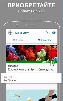 edX скриншот 2