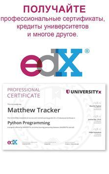 edX скриншот 5