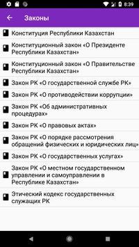 Онлайн Тест госслужба screenshot 3