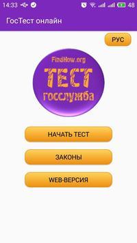 Онлайн Тест госслужба screenshot 13