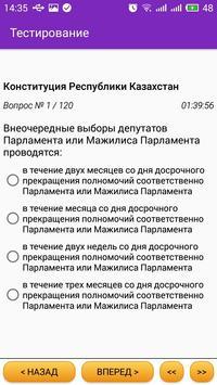 Онлайн Тест госслужба screenshot 15