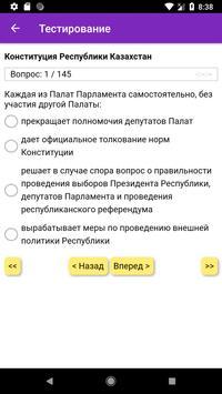 Онлайн Тест госслужба screenshot 2