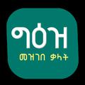Geez Amharic Dictionary የግእዝ መዝገበ ቃላት