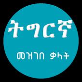 Tigrigna Amharic Dictionary icon