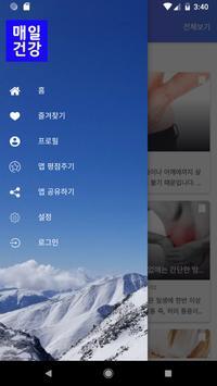 매일건강 - 건강,상식,건강관리,무료제공,좋은글,건강백과,효능 screenshot 1