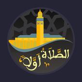 Salaat First icône