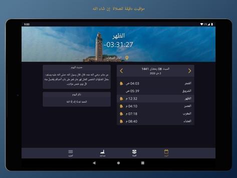 الصلاة أولا تصوير الشاشة 8