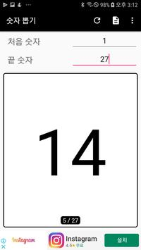 숫자 뽑기 screenshot 1