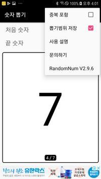 숫자 뽑기 screenshot 2