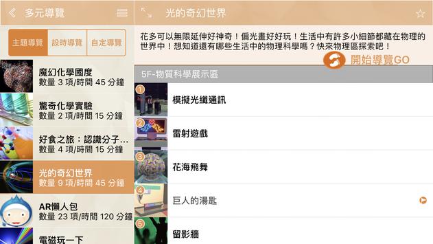 科教館行動導覽 screenshot 3