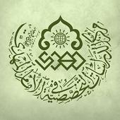 alMahdi Library ícone