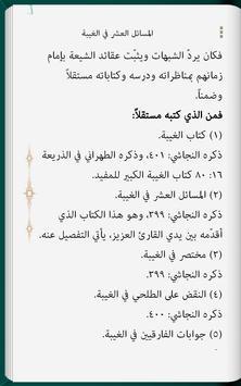 alMahdi Library imagem de tela 4