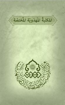 alMahdi Library Cartaz