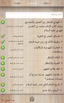 alMahdi Library imagem de tela 2