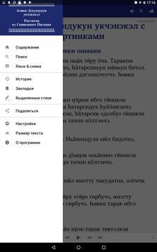 Һөвки Дукундукун укчэнэкэл - Рассказы из Писания screenshot 15