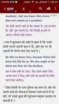 Urdu Devnagri Bible (उर्दू बाइबिल) Revised Version for