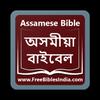 Assamese Bible アイコン