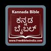 Kannada Bible アイコン