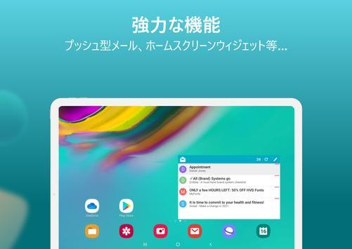 Aqua Mail スクリーンショット 15