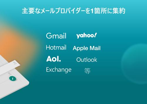 Aqua Mail スクリーンショット 17