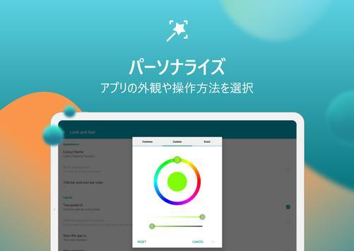 Aqua Mail スクリーンショット 22