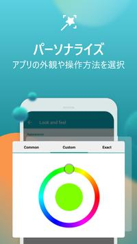 Aqua Mail スクリーンショット 6