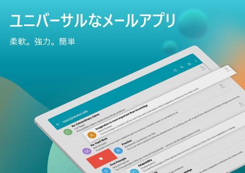 Aqua Mail スクリーンショット 8