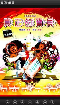 真正的寶貝 (L075 中華印經協會.台灣生命電視台) poster