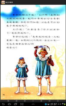 真正的寶貝 (L075 中華印經協會.台灣生命電視台) screenshot 15