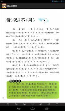 真正的寶貝 (L075 中華印經協會.台灣生命電視台) screenshot 18